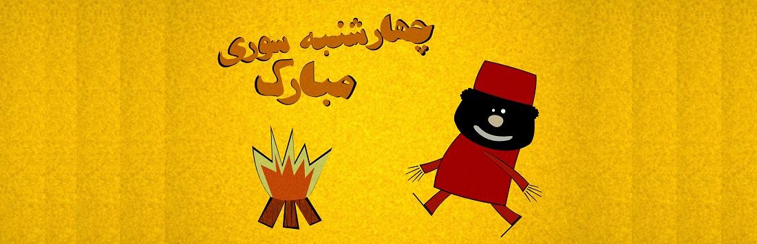4shanbe-soori